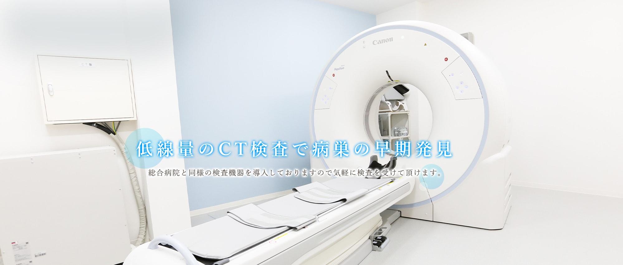 低線量のCT検査で病巣の早期発見