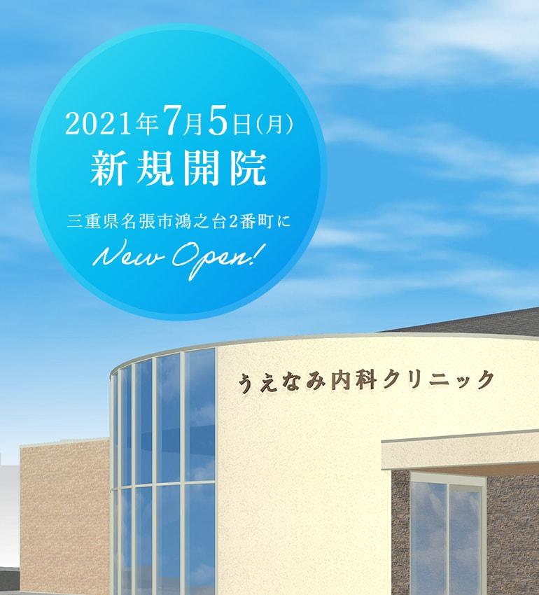 2021年7月5日(月)新規開院 三重県名張市鴻之台2番町にNew Open!